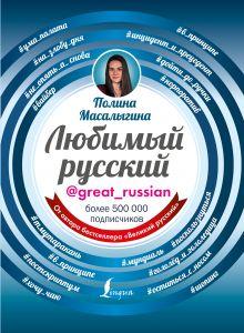 Любимый русский