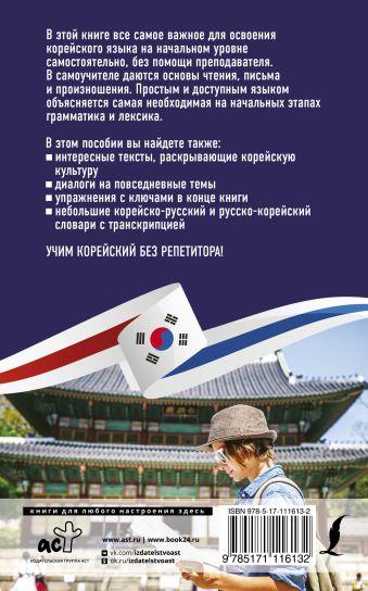 Корейский язык без репетитора. Самоучитель корейского языка
