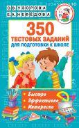 350 тестовых заданий для подготовки к школе