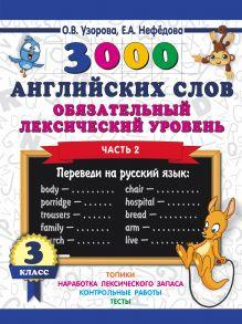 Узорова Ольга Васильевна — 3000 английских слов. Обязательный лексический уровень 3 класс. Часть 2