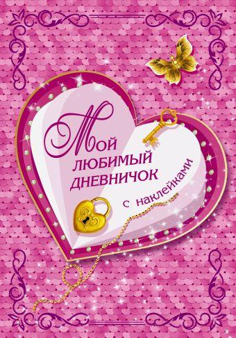 Мой любимый дневничок с наклейками