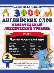 Узорова Ольга Васильевна — 3000 английских слов. Обязательный лексический уровень 2 класс. Часть 2