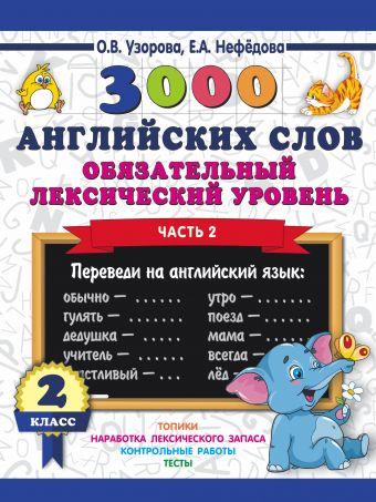 3000 английских слов. Обязательный лексический уровень 2 класс. Часть 2