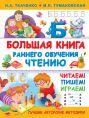 Большая книга раннего обучения чтению