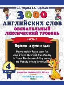 Узорова Ольга Васильевна — 3000 английских слов. Обязательный лексический уровень 4 класс. Часть 2