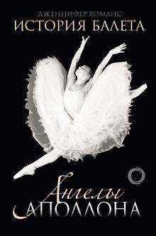 История балета. Ангелы Аполлона