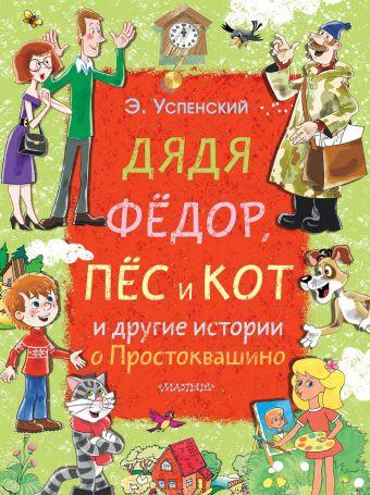 «Дядя Фёдор, пёс и кот и другие истории о Простоквашино»