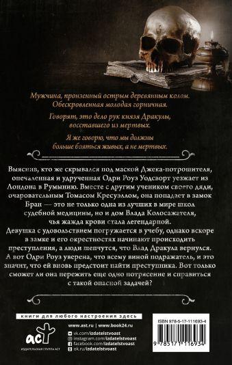 Охота на князя Дракулу