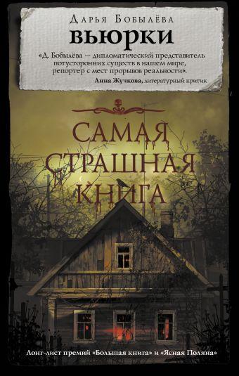 Самая страшная книга. Вьюрки