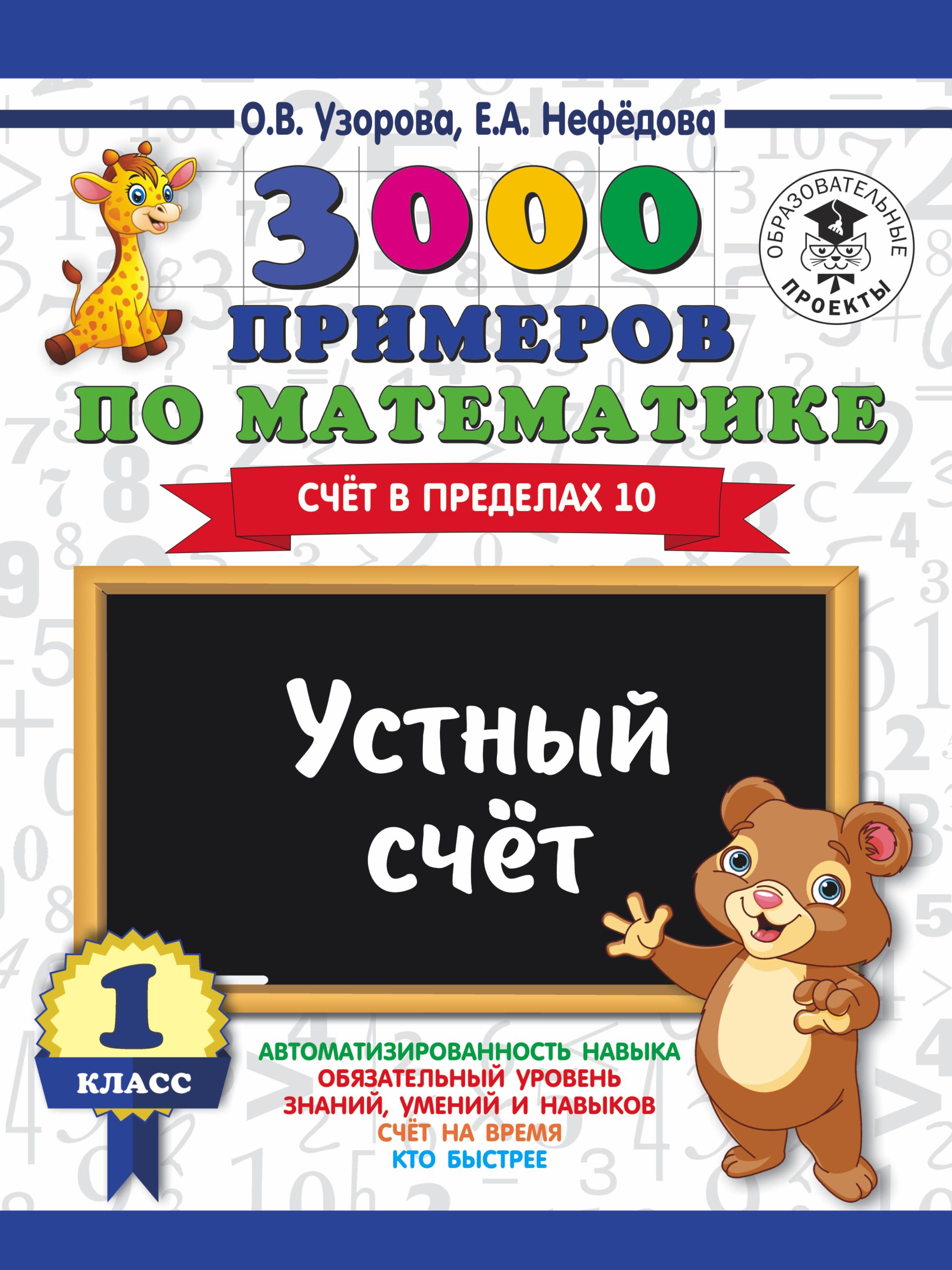 3000 примеров по математике. Устный счет. Счет в пределах 10. 1 класс - Ольга Узорова