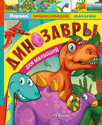 Динозавры для малышей