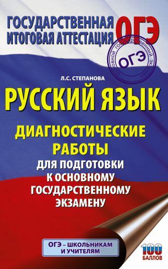 Русский язык. Диагностические работы для подготовки к основному государственному экзамену