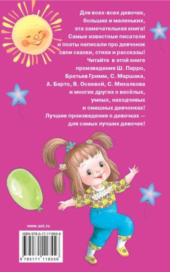 100 сказок, стихов и рассказов для девочек