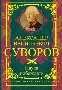 Суворов Александр Васильевич — Наука побеждать