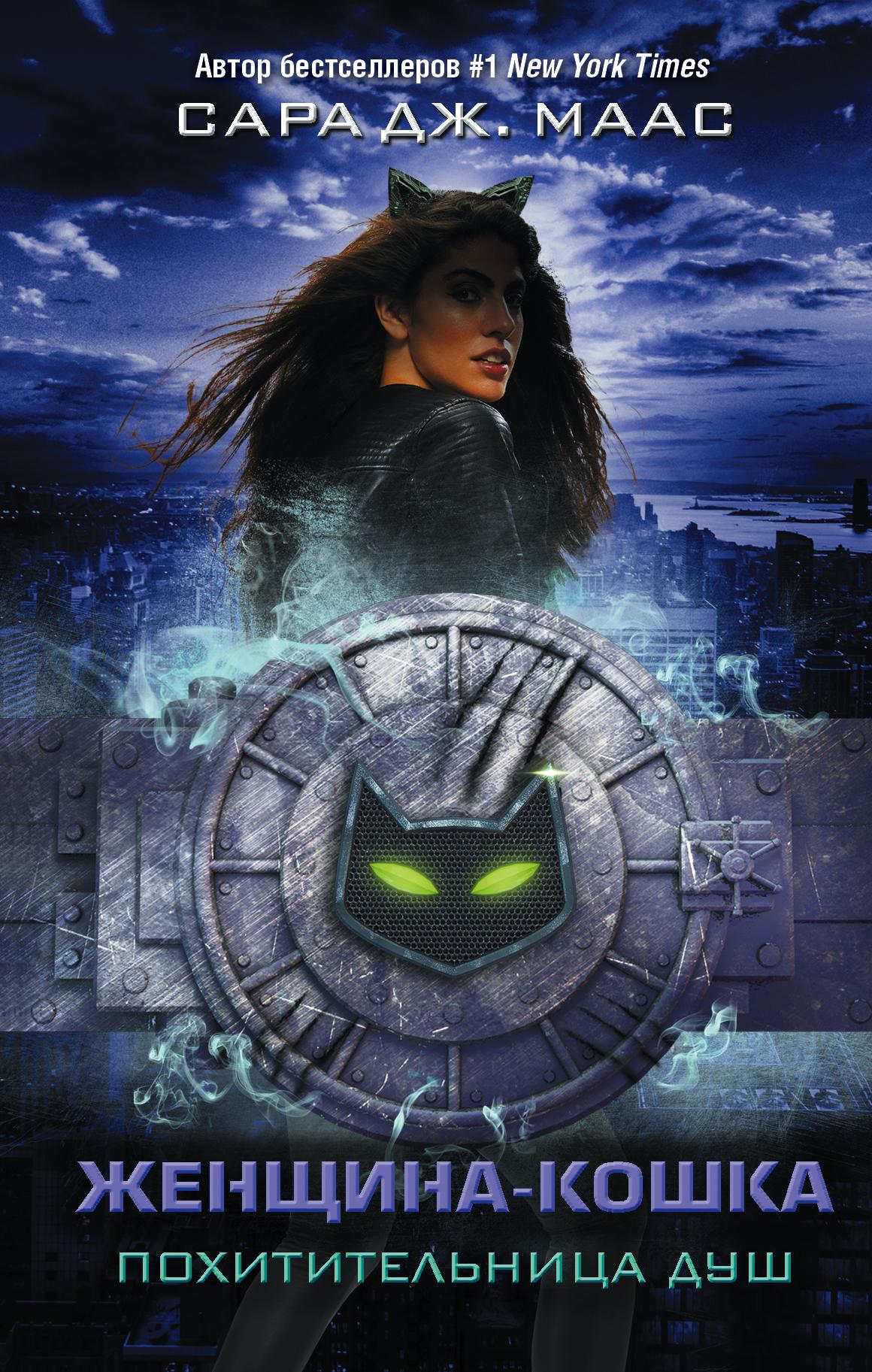 Женщина-Кошка. Похитительница душ / Catwoman: Soulstealer Маас Сара Дж