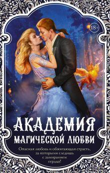 Академия магической любви (комплект из 4 книг)