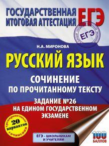Русский язык. Сочинение по прочитанному тексту. Задание № 26 на едином государственном экзамене