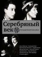 Серебряный век (Есенин, Ахматова, Пастернак, Раневская и др.)