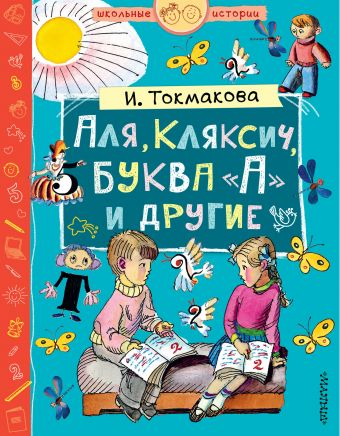 «Аля, Кляксич, Буква А и другие»