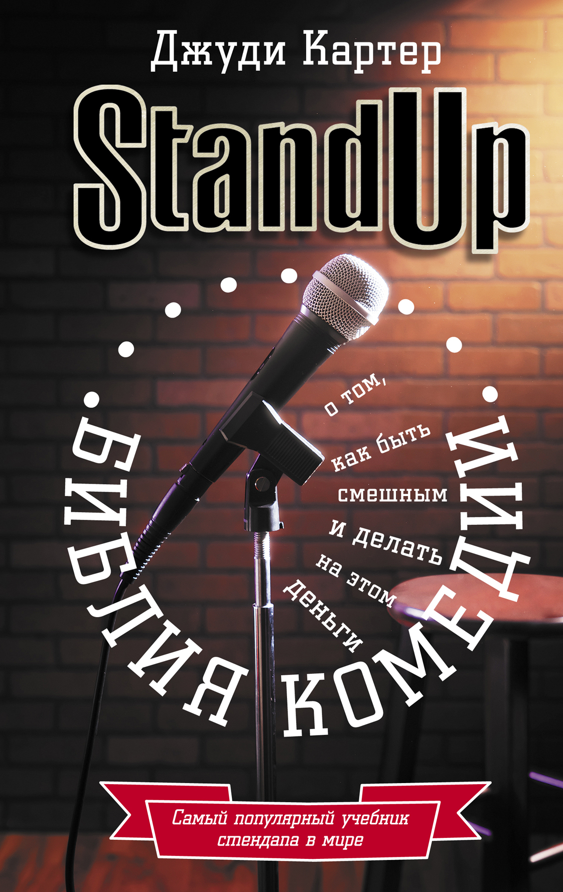 Библия комедии. Stand Up - Джуди Картер
