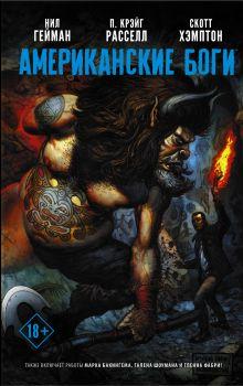 Гейман Нил, Расселл Крейг — Американские боги. Я Ансель