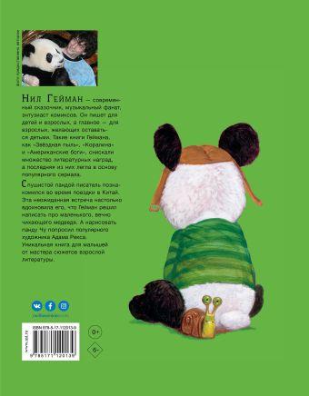 Большая книга историй о панде Чу