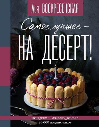 Самое лучшее - на десерт!