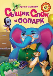 Сыщик Слон и ООПАРК