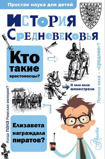 «История Средневековья»