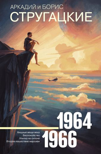 «Собрание сочинений 1964—1966»