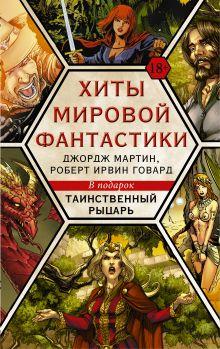 Хиты мировой фантастики: Джордж Мартин, Роберт Ирвин Говард + ПОДАРОК