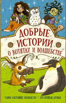 Добрые истории о котятах и волшебстве