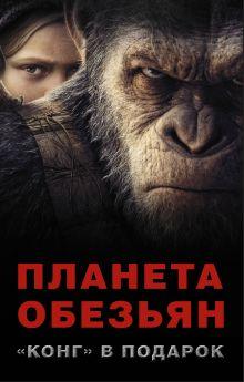 Планета обезьян +
