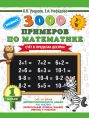 3000 новых примеров по математике. 1 класс. Счёт в пределах десятка.
