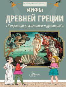 Мифы Древней Греции в картинах знаменитых художников