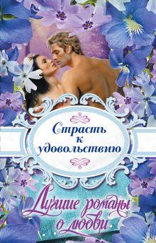 Лучшие романы о любви. Страсть к удовольствию