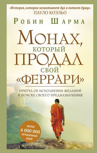 Монах, который продал свой