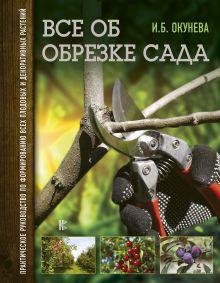 Все об обрезке сада. Практическое руководство по формированию всех плодовых и декоративных растений
