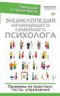 Энциклопедия начинающего семейного психолога. Примеры из практики, тесты, упражнения