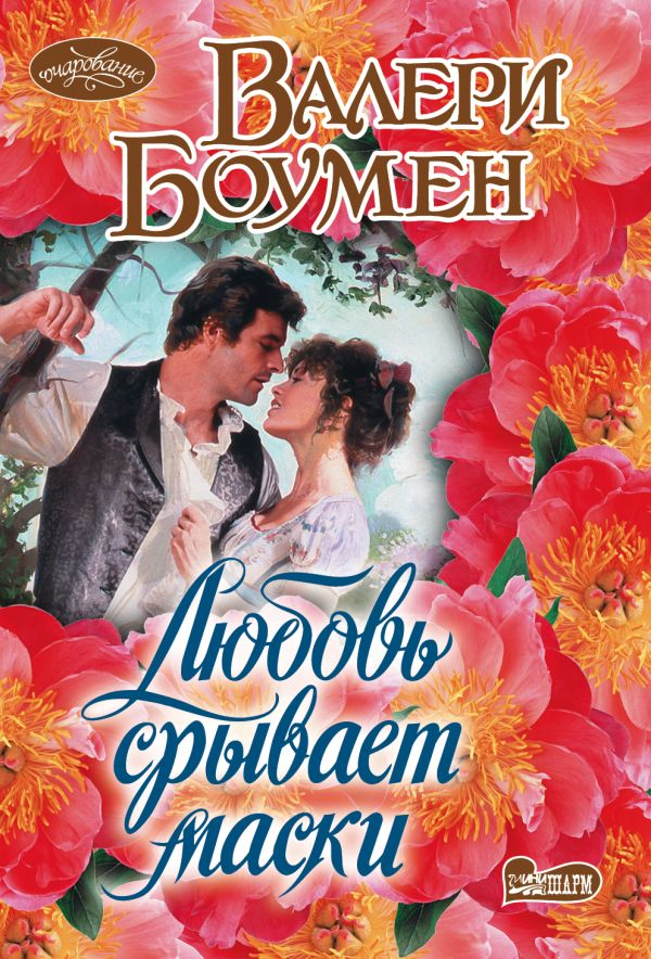 Любовь срывает маски. Валери Боумен
