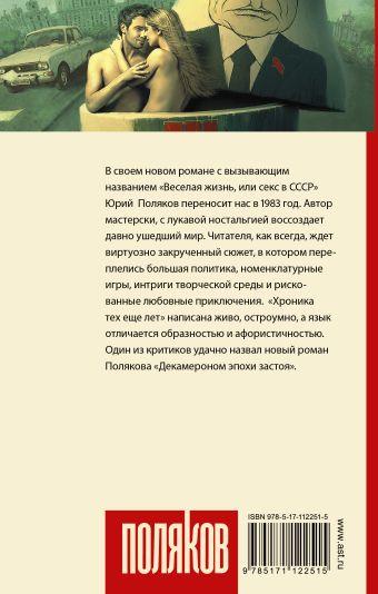bolshoy-veselie-seks-priklyucheniya-shlyuhi