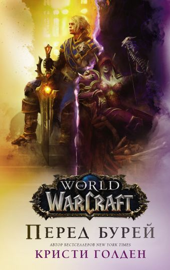 «World of Warcraft. Перед бурей»