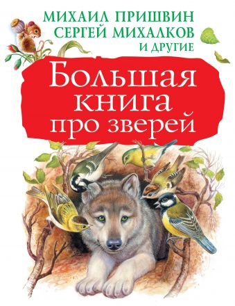 «Большая книга про зверей»