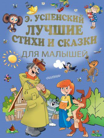 Э.Успенский. Лучшие стихи и сказки для малышей