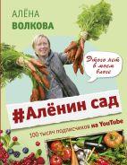 #Аленин сад [Волкова Алена Петровна]