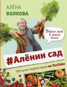 Волкова Алена Петровна — #Аленин сад