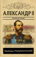 Александр II [Радзинский Эдвард Станиславович]