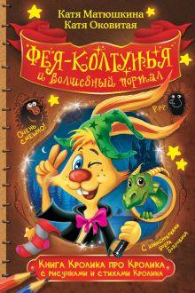 Матюшкина Катя, Оковитая Катя — Книга Кролика про Кролика с рисунками и стихами Кролика. Фея-колтунья и волшебный портал