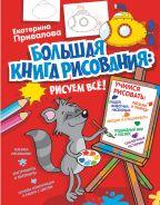 Большая книга рисования: рисуем всё! [Семенова Екатерина]