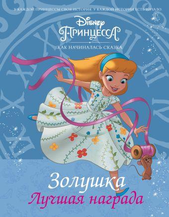 «Disney Принцесса. Золушка. Лучшая награда»